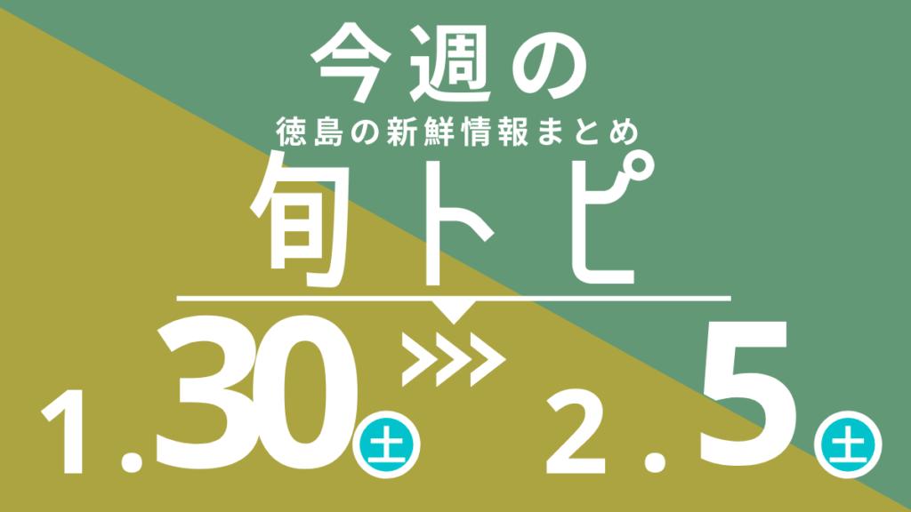 《まとめ》徳島の街ネタトピックスを厳選取って出し![旬トピ]1月30日~2月5日版