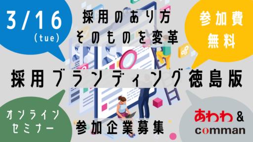 《3.16無料オンラインセミナー》あわわ☓カンマン主催。採用ブランディング徳島版を開催!