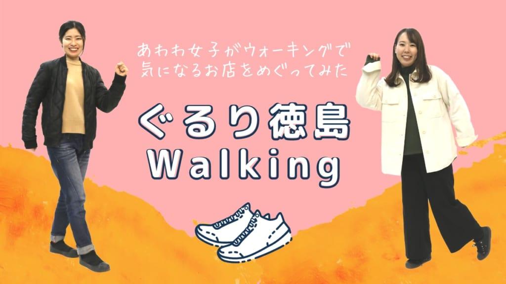 ぐるり徳島Walking~あわわ女子がウォーキングで気になるお店をめぐってみた~