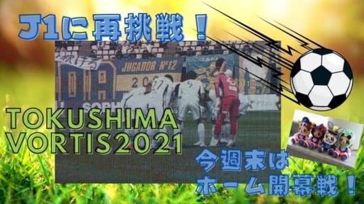 《スポーツ》徳島ヴォルティスのJ1での戦いがスタート! 今週末はホーム開幕戦