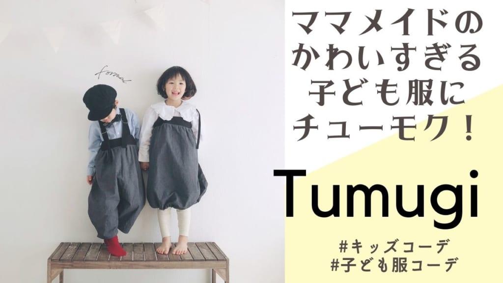 「#キッズコーデ」「#子ども服コーデ」毎日にやさしく寄り添う、手作り子ども服ブランド『Tumugi』はママ&パパもワクワク☆キュンキュンです