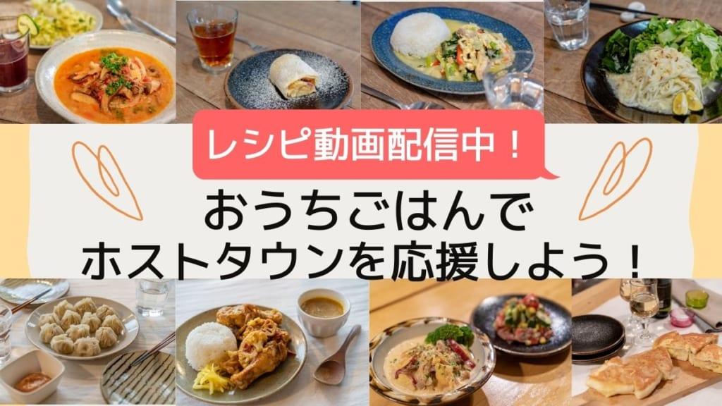 【レシピ動画配信中】おうちごはんでホストタウンを応援しよう!
