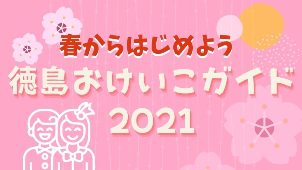 春からはじめよう、徳島おけいこガイド2021