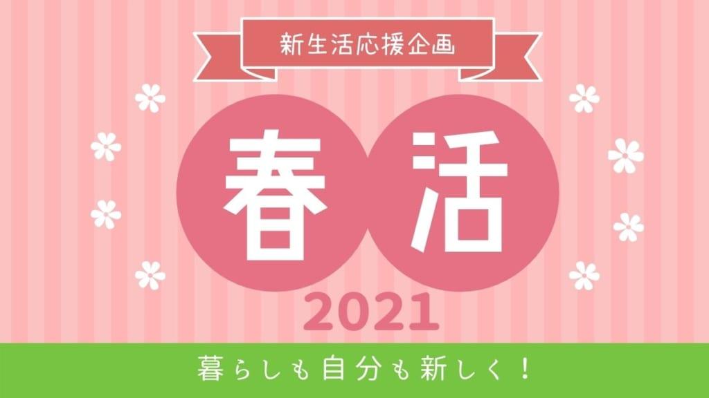 【新生活応援企画】暮らしも自分も新しく!春活2021