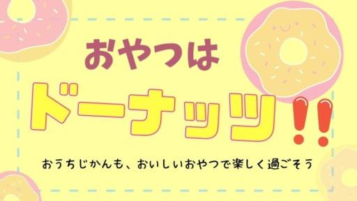 【まとめ】おやつはドーナッツ! 徳島のドーナツ大集合