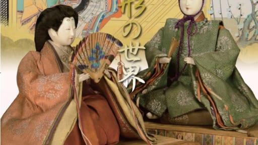 春の企画展 「ひな人形の世界」