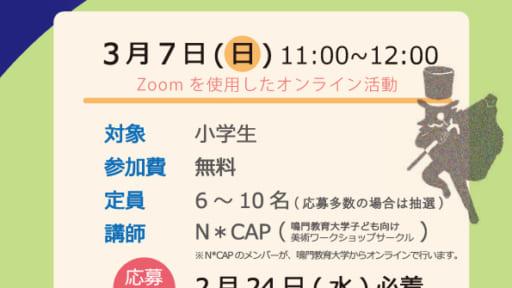 コラボ企画 「美術館を守れ!ZoomでN*CAP!」[3/1予約締切]