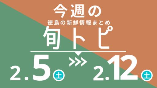 《まとめ》徳島の街ネタトピックスを厳選取って出し![旬トピ]2月5日~2月12日版