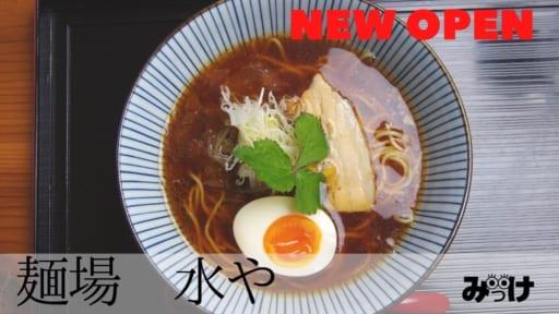 【2020年12月OPEN】阿南市「麺場 水や」32年に渡り和食を追求してきた料理人が、ラーメンという新たなステージでその技術とセンスを注ぎ込む