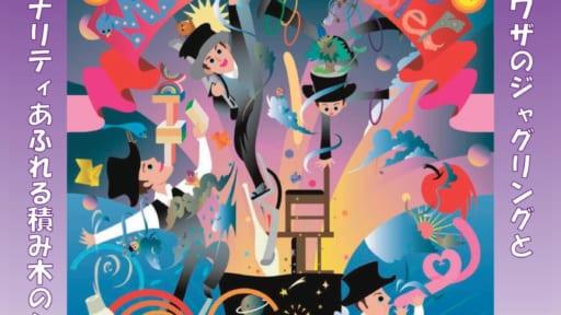 徳島子ども劇場第207回合同例会「マイ・クロ・シアター」