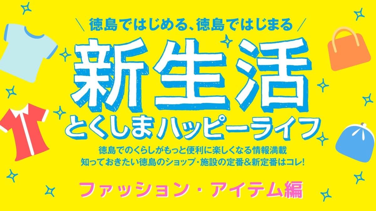 """2020最新!新生活お役立ち情報♪""""もうひとつの""""徳島の定番&新定番【ファッション・アイテム編】"""