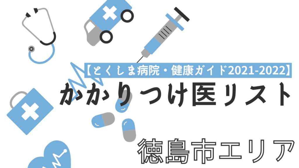【とくしま病院・健康ガイド2021-2022】かかりつけ医リスト/徳島市エリア