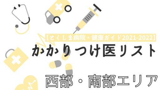 【とくしま病院・健康ガイド2021-2022】かかりつけ医リスト/西部・南部エリア