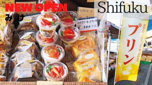 【2020年12月OPEN】Shifuku(シフク/阿波市)日曜日だけ出会えるプリン&オーダーメイドスイーツのお店