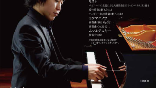 黒岩航紀ピアノ・リサイタル