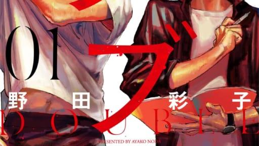 #徳島ニューノーマル映画祭 ・漫画「ダブル」原画展