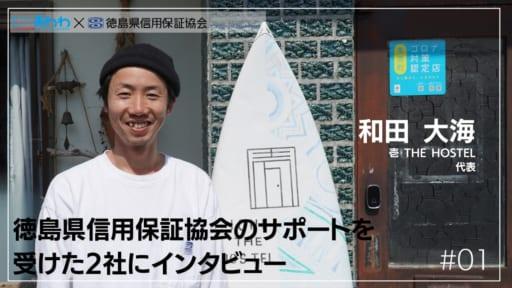 壱 THE HOSTELに聞く!経営を支える徳島県信用保証協会のヒミツ