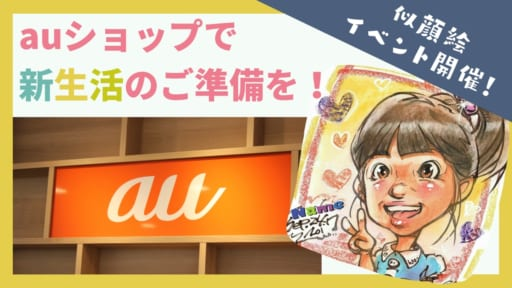 【徳島】auショップで新生活へのスタートを!【似顔絵イベント】