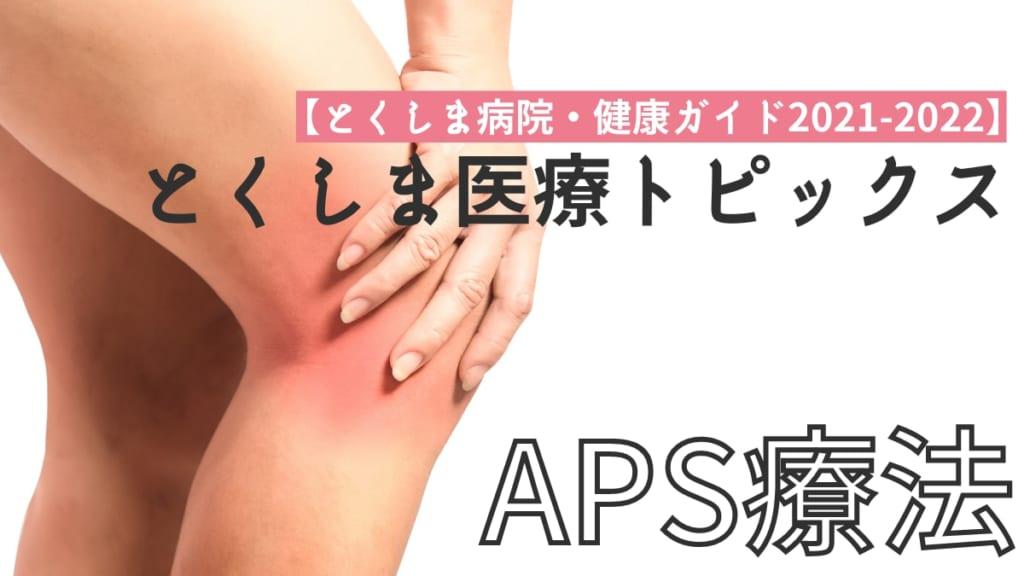 【とくしま病院・健康ガイド2021-2022】とくしま医療トピックス/APS療法