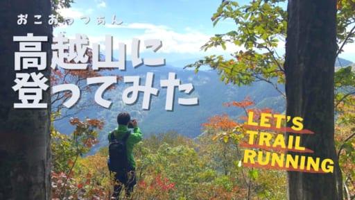 Trail running!【吉野川市】高越山に登ってみた