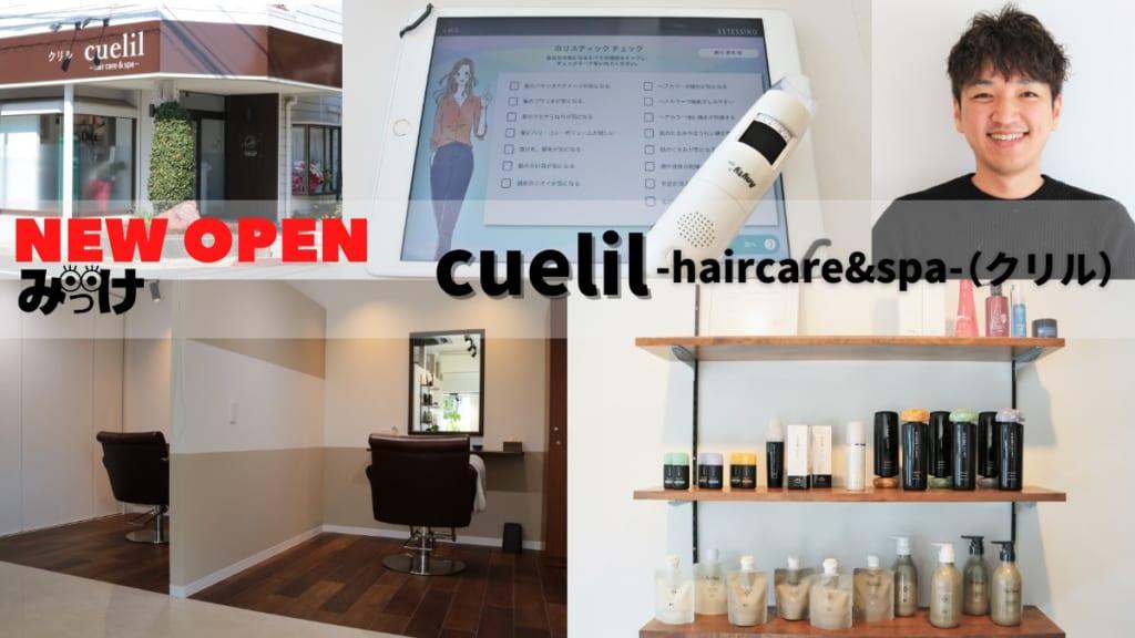 【2月OPEN】cuelil-haircare&spa- (クリル/徳島市昭和町)タブレットによる問診で髪や頭皮をチェック! ヘッドスパにも力を注ぐ美容室は夜10時まで営業