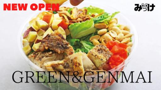 【2021.3月OPEN】GREEN&GENMAI(グリーン&ゲンマイ/徳島市沖浜東)サラダだけどきちんと1食、お腹いっぱいでも罪悪感はゼーロー