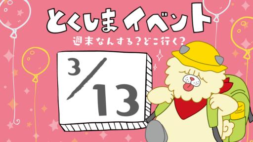 徳島イベント情報まとめ3/13~3/21直近のイベントを日刊あわわからお届け!
