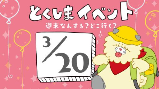 徳島イベント情報まとめ3/20~3/28直近のイベントを日刊あわわからお届け!