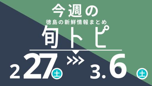 《まとめ》徳島の街ネタトピックスを厳選取って出し![旬トピ]2月27日~3月6日版