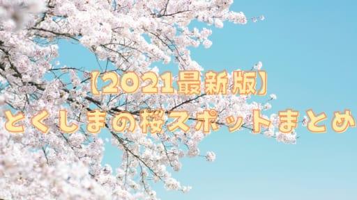 【2021最新版】とくしまの桜スポットまとめ
