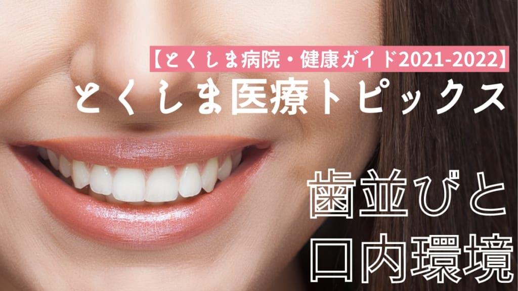 【とくしま病院・健康ガイド2021-2022】とくしま医療トピックス/歯並びと口内環境