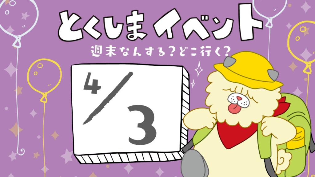 徳島イベント情報まとめ4/3~4/11直近のイベントを日刊あわわからお届け!