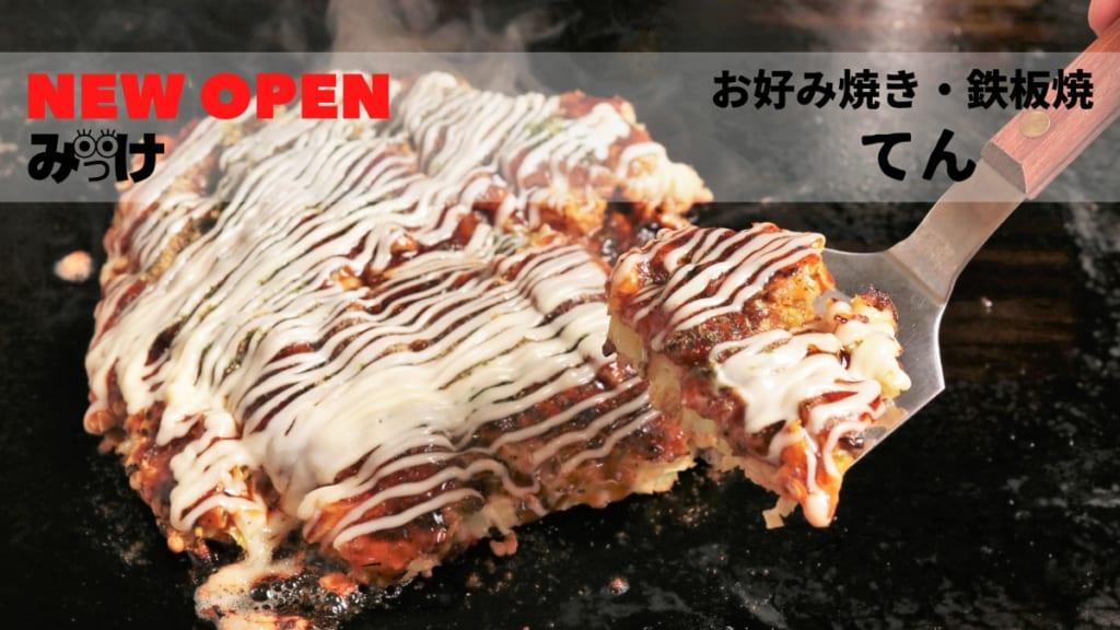 【1月OPEN】お好み焼き・鉄板焼 てん(鳴門市)キャベツのシャキシャキ感を残して、甘口ソースでいただくお好み焼き。