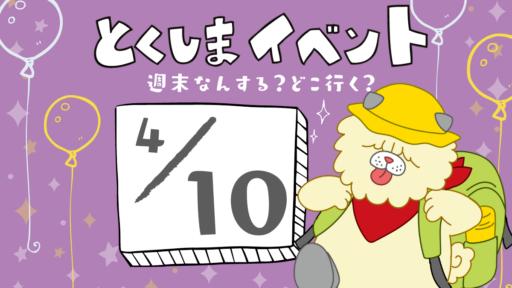 徳島イベント情報まとめ4/10~4/18直近のイベントを日刊あわわからお届け!