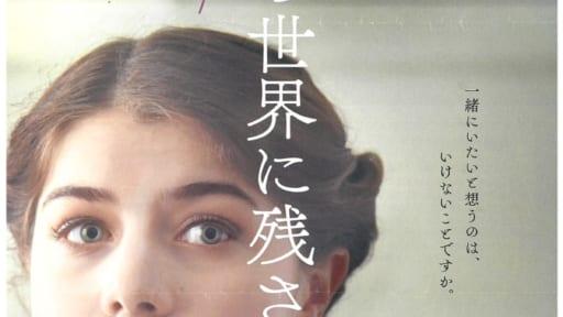 「この世界に残されて」~徳島でみれない映画を見る会~