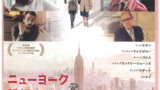 「ニューヨーク 親切なロシア料理店」~徳島でみれない映画を見る会~