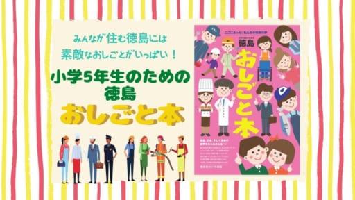 子どもたちが将来を考えるきっかけに!【小学5年生のための徳島おしごと本】