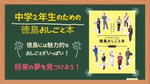 将来の夢★なりたい自分を思い描こう!【中学2年生のための徳島おしごと本】