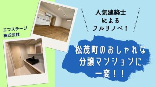 人気建築士によるフルリノベ!松茂町のおしゃれな分譲マンションに一変!!