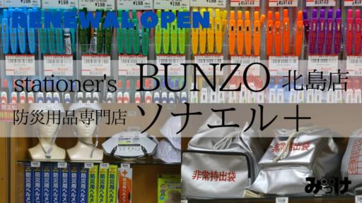 【2021.3月移転OPEN】Stationer's BUNZO 北島店/防災用品専門店 ソナエル+(ソナエルプラス)毎日使うものだから、立ち寄りやすいお店がいいんです