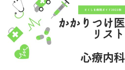 【フリーマガジンとくしま病院ガイド2021秋】かかりつけ医リスト/心療内科