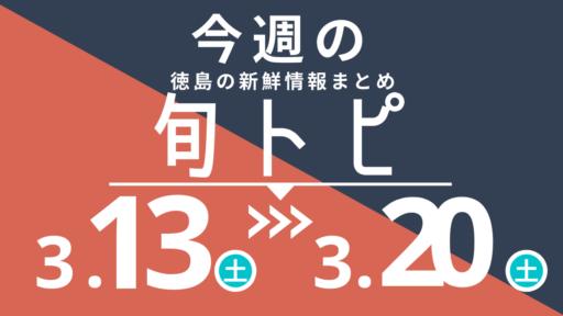 《まとめ》徳島の街ネタトピックスを厳選取って出し![旬トピ]3月13日~3月20日版