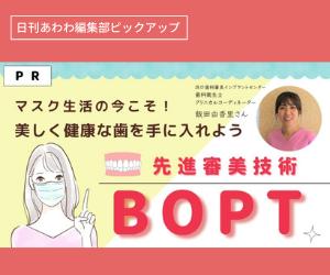濱口歯科2109