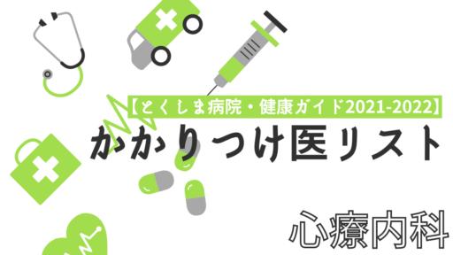 【とくしま病院・健康ガイド2021-2022】かかりつけ医リスト/心療内科