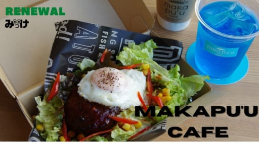 【1月移転】北島町/makapu'u CAFE(マカプーカフェ)北島町民の毎日に寄り添う施設に人気カフェがお引越し