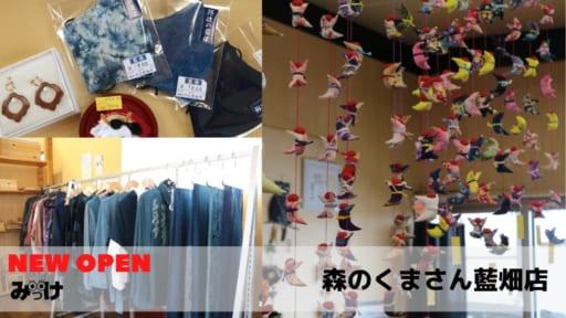 【1月OPEN】森のくまさん藍畑店(石井町)県内クリエイターの作品が、ずらっと1,000点以上!!
