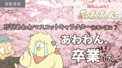 【連載漫画】【なんしょん!あわわん 】-011-