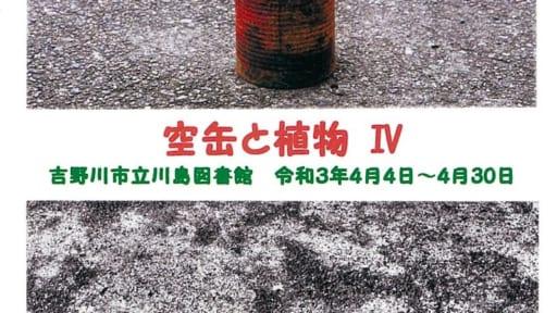 川村泰史写真展「空缶と植物Ⅳ」