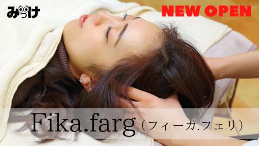 【2021.4月OPEN】Fika.farg(フィーカ.フェリ/徳島市国府町)眠りへと誘う心地よい刺激…頭皮をほぐして不調&トラブルをケア