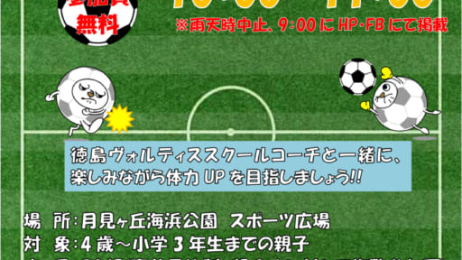 サッカーde 体力 UP! in 月見ヶ丘[3/13予約締切]